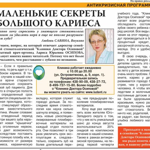 Маленькие секреты большого кариеса Статья в газете За Калужской заставой, 13 августа 2009 года