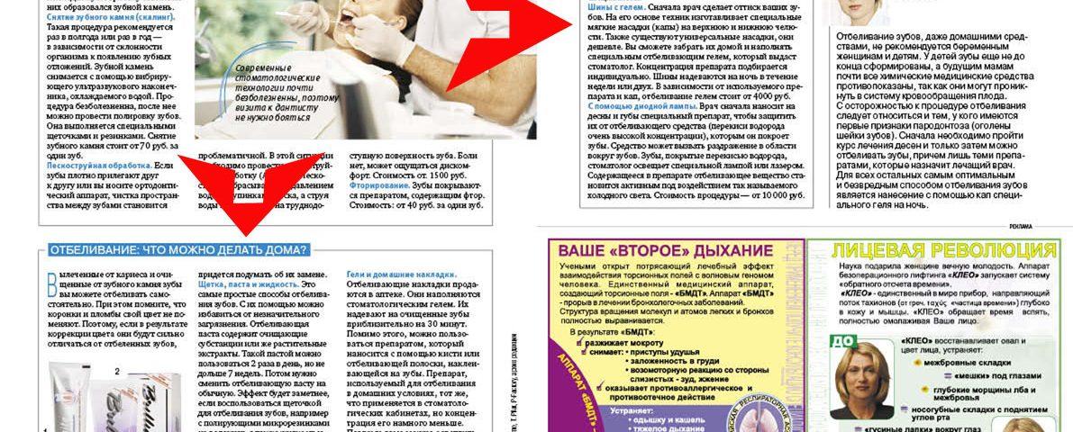 Лечимся всей семьей. Статья в газете За Калужской заставой от 22 октября 2009 года