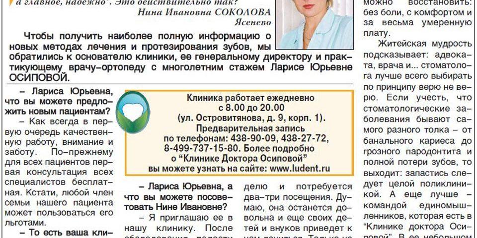 Отбеливание зубов – советы и рекомендации стоматолога. Статья в журнале «Планета женщины», сентябрь 2009 года