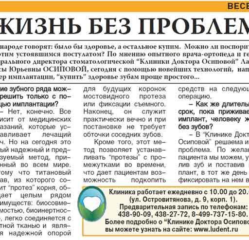 Жизнь без проблем, статья в газете За Калужской заставой, 15.04.2010