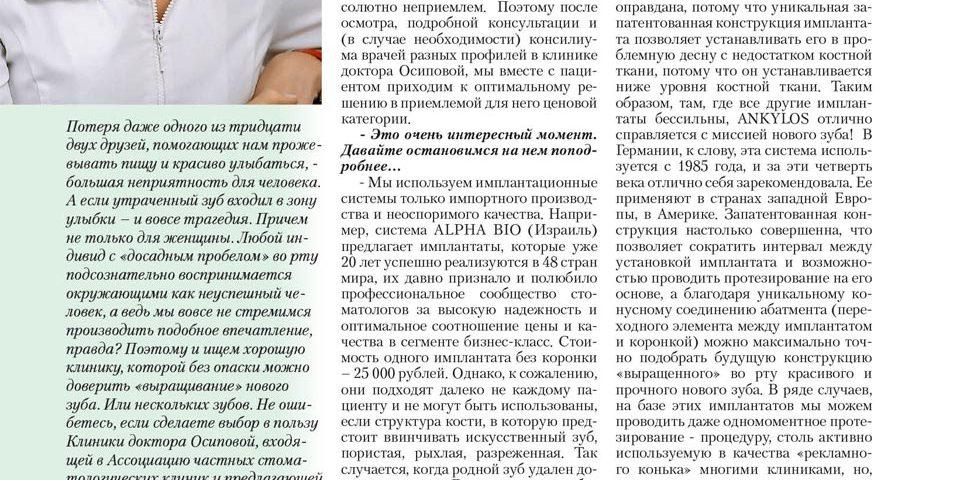 Как вырастить новый зуб?, статья в журнале Образ жизни, июнь 2010