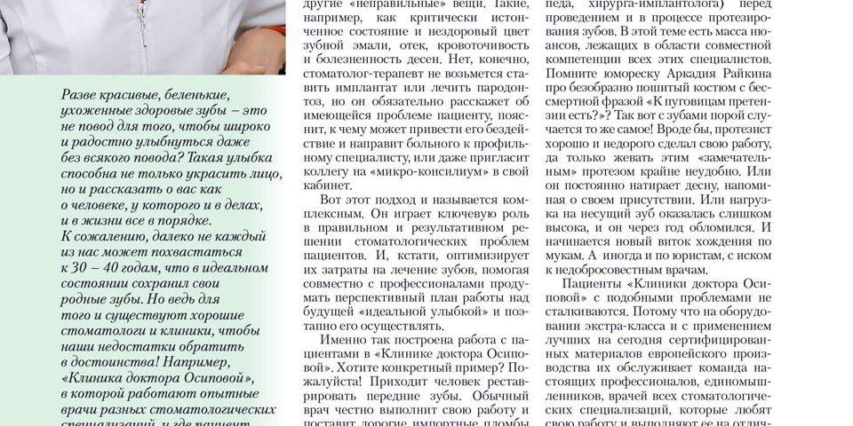 Все идет по плану! Статья в журнале Образ жизни, июль-август, 2010