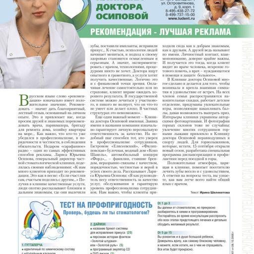 Рекомендации - лучшая реклама Статья в журнале Образ жизни, сентябрь 2010