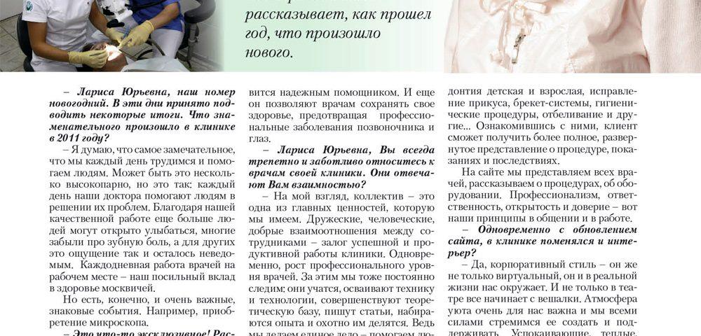 Все изменения на благо здоровья, интервью Л.Ю.Осиповой журналу Образ жизни, декабрь 2011 года