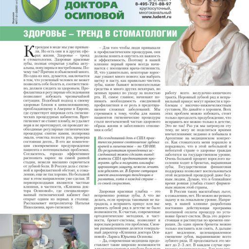 Здоровье - тренд в стоматологии, статья в журнале Образ жизни, январь 2012 года