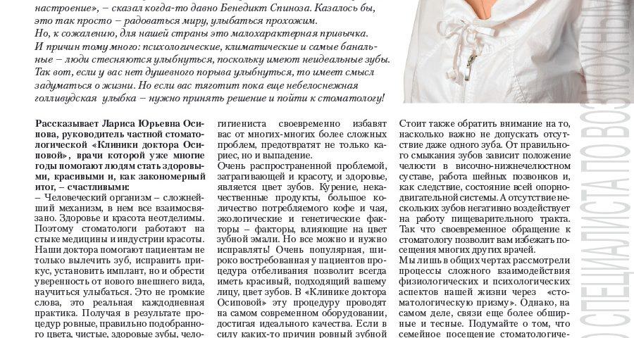 Улыбайтесь от души. Смайл – это все!, статья в журнале Образ жизни, март 2012 года.