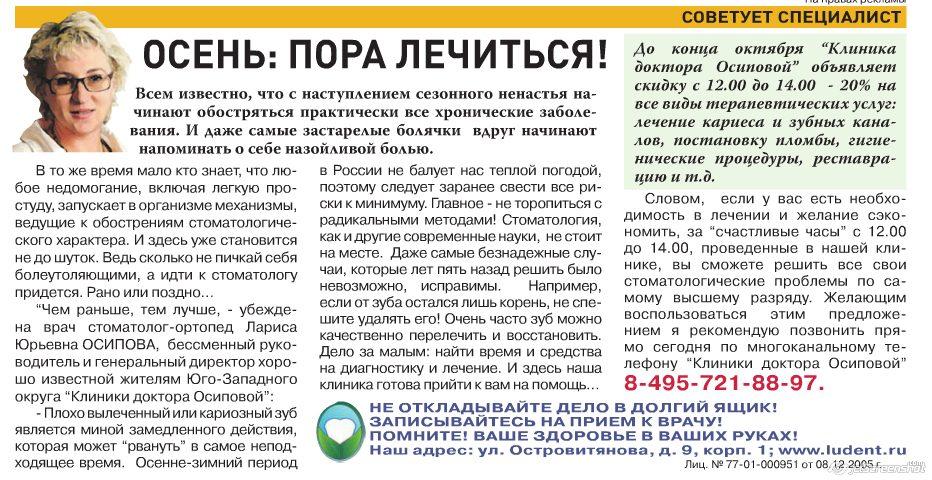 Осень: пора лечиться, статья в газете За Калужской заставой, № 32, сентябрь 2013 года.