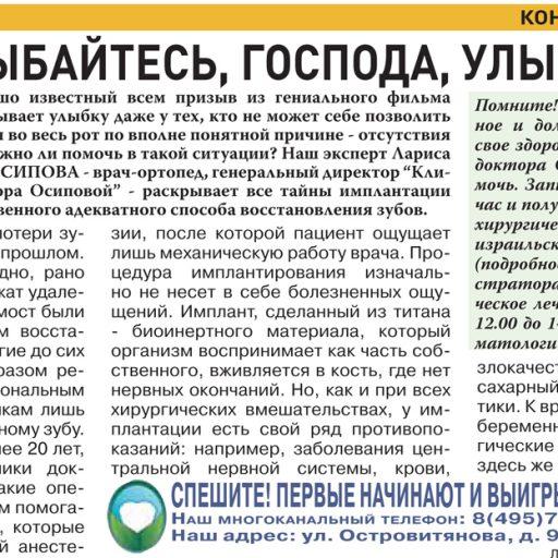 Улыбайтесь, господа, улыбайтесь.., статья в газете За Калужской заставой, № 37 (37) октябрь 2013 г.