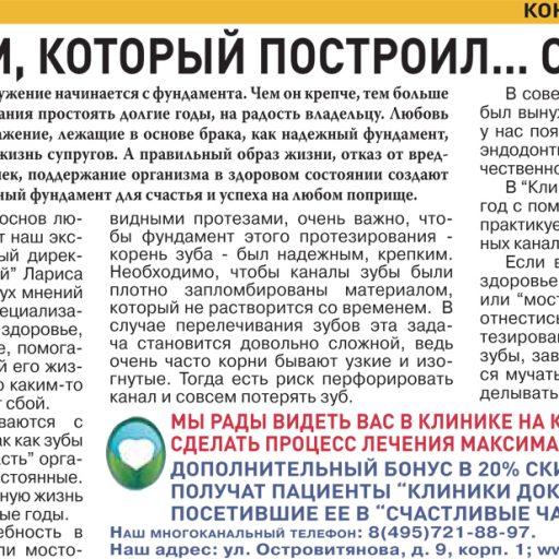 Дом, который построил... стоматолог, статья в газете За Калужской заставой, №40, ноябрь 2013