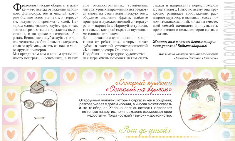 А вы готовы к встрече Нового года?! Статья в газете За Калужской заставой, №44, декабрь 2013