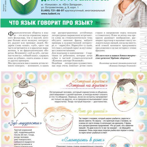 Что язык говорит про язык?, статья в журнале Образ жизни, ноябрь 2013