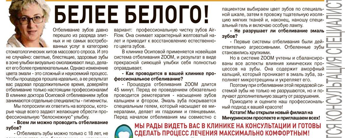 Белее белого! Статья в газете За Калужской заставой, № 25 (69) июль 2014 г