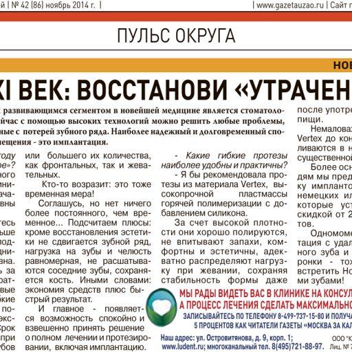 ХХI век: восстанови утраченное! Статья в газете Москва За Калужской заставой, №42, ноябрь 2014 года