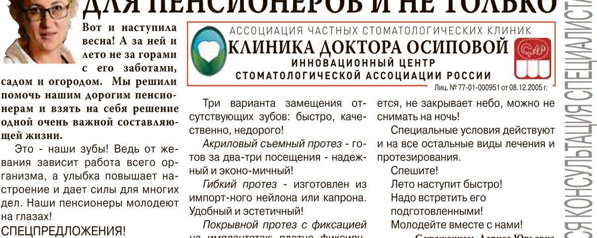 Для пенсионеров и не только. Статья в газете За Калужской заставой, №11, 16 апреля 2015.