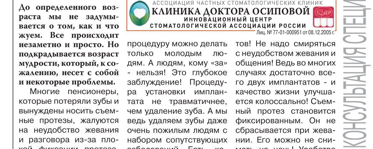 Импланты для пенсионеров. Статья в газете За Калужской заставой, 25 июня 2015.