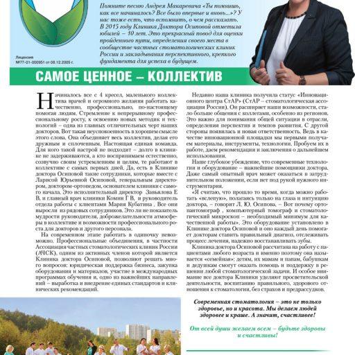 Самое ценное - коллектив, статья в журнале Образ, май 2016