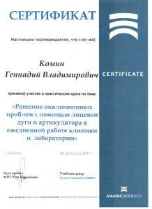 Комин Геннадий Владимирович