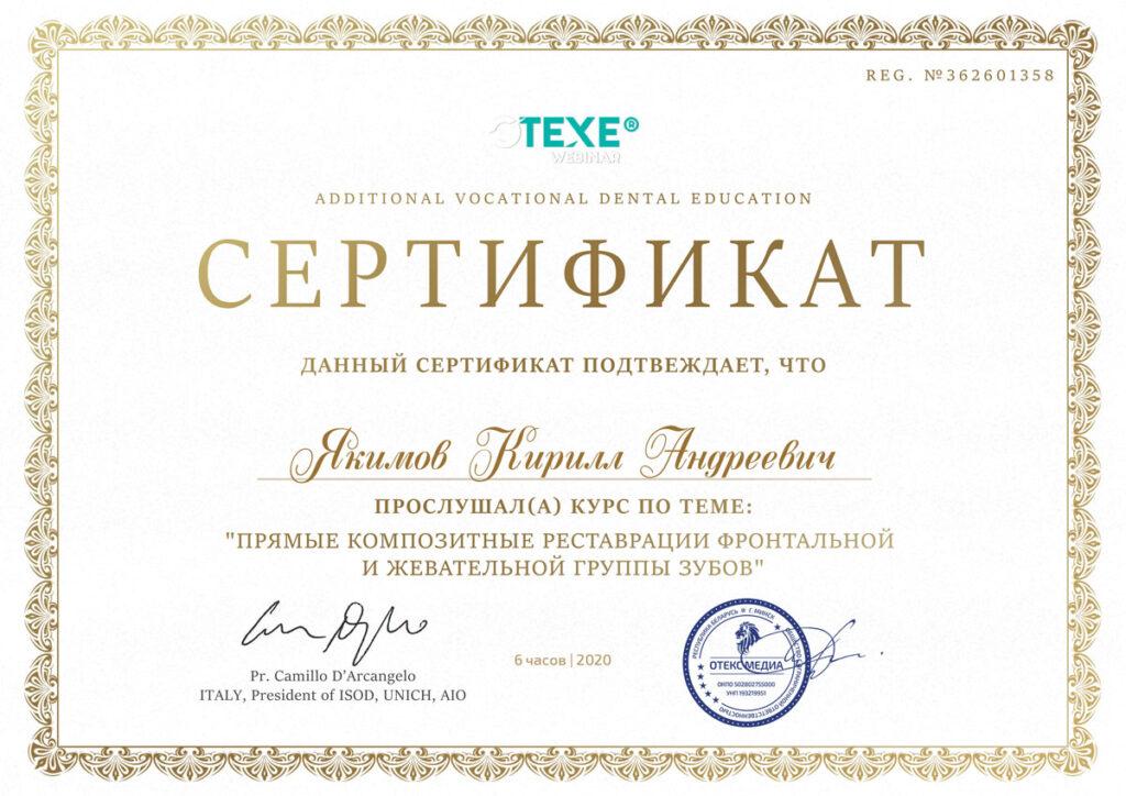 сертификат враса-стоматолога