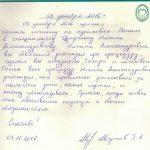 161203 отзыв о стоматологии Явгутов