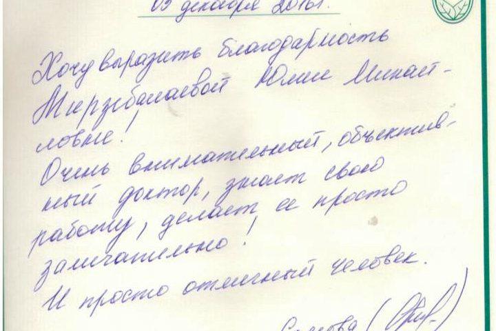 161205 отзыв о стоматологии Сомова