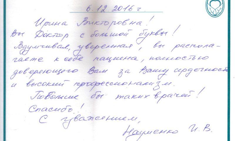 161206 отзыв о стоматологии Науменко