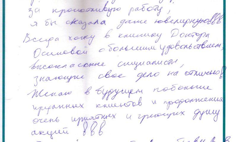 161211 отзыв о стоматологии Ефремова