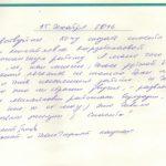 161215 отзыв о стоматологии Ганов