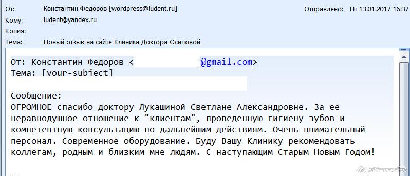 Отзыв о стоматологии 170113 Федоров