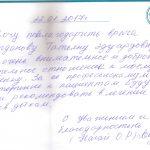 стоматология отзывы 170122 Нагай