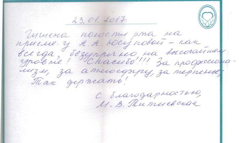 Отзывы о стоматологии 170123 Титиевская