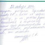 стоматология отзыв 170122 Нетыльнина