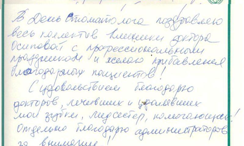 Отзыв о стоматологии 170209 Варчук