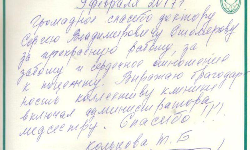 Отзыв о стоматологии 170209 Кольцова