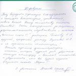 Отзывы о стоматологии 170210 Арчакова