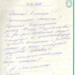 Стоматология отзывы 170214 Цема
