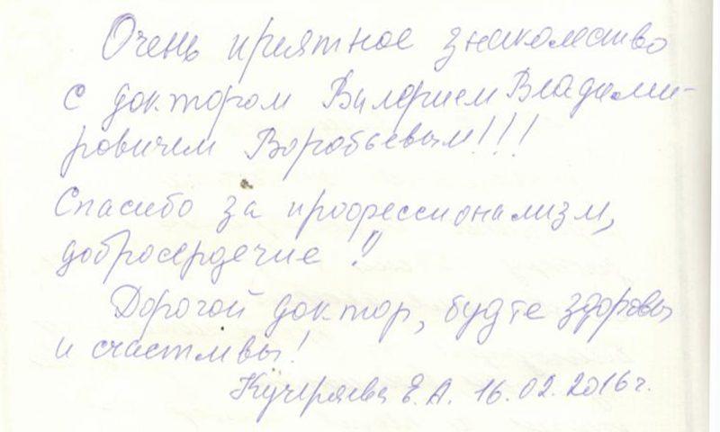 Отзывы о стоматологии 170216 Кучеряева