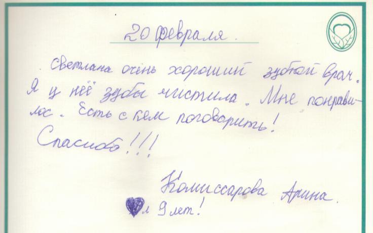 Стоматология отзыв 170220 Комиссарова