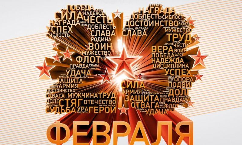 Уважаемые мужчины, поздравляем вас с Днем защитника Отечества!