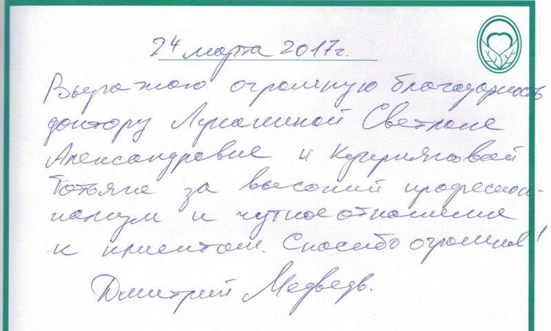 Отзыв о стоматологии 170324 Медведев