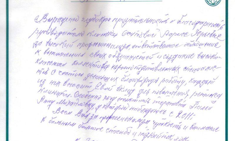 Стоматология отзывы 170331 Тимофеев