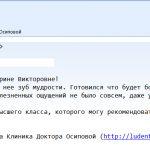 Отзыв о стоматологии 170414 Дмитрий
