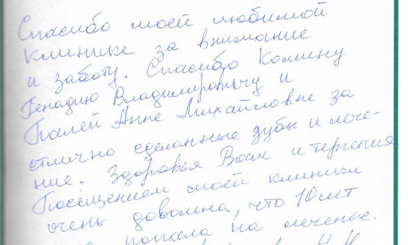 Отзыв о стоматологии 170425 Свиридова