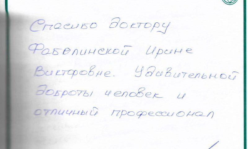 Отзывы о стоматологии 170425 Янникова