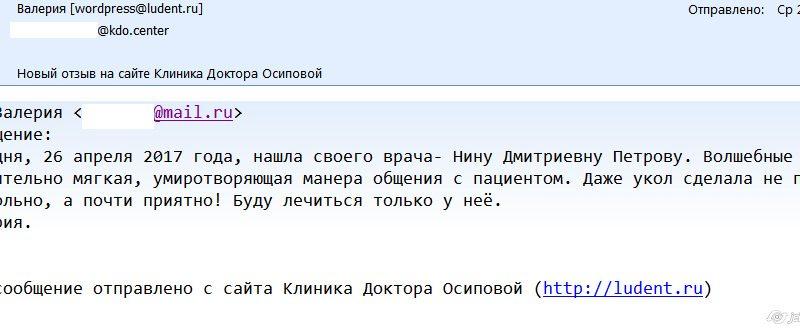 Отзыв о стоматологии 170426 Валерия