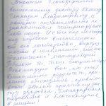 Отзывы о стоматологии 170511 Воронина