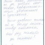 Отзывы о стоматологии 170516 Ларионова