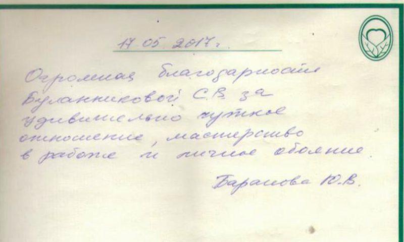 Отзывы о стоматологии 170517 Баранова