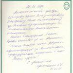 Отзывы о стоматологии 170525 Гришанина