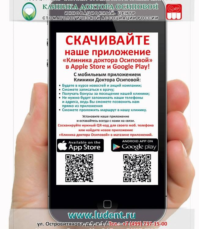 Накапливайте баллы и получайте скидки в нашем мобильном приложении!