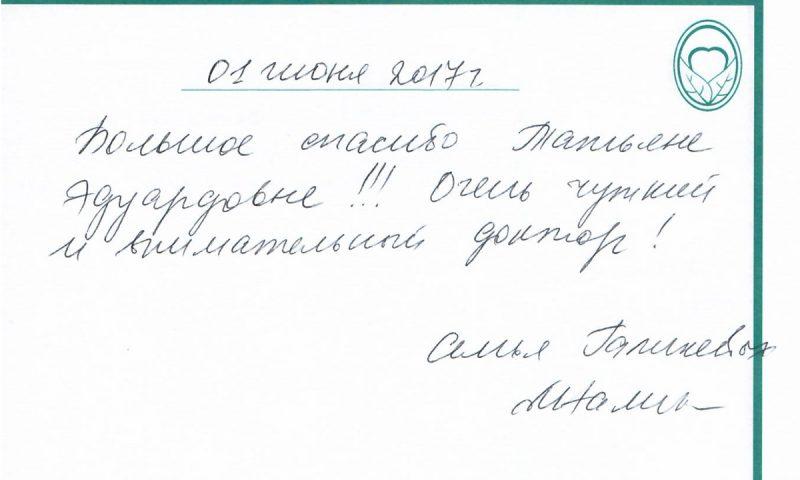 Отзыв о стоматологии 170601 Галичевы